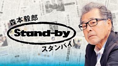 2018年2月1日 TBSラジオ「森本毅郎スタンバイ!」