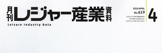 2018年4月1日 綜合ユニコム「月刊レジャー産業資料・2018年4月号」