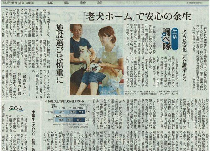 2017年8月15日 読売新聞