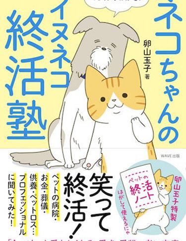 2018年4月7日 WAVE出版「ネコちゃんのイヌネコ終活塾」