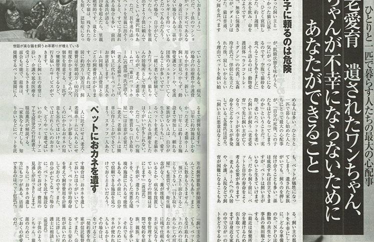 2018年11月19日 週刊現代
