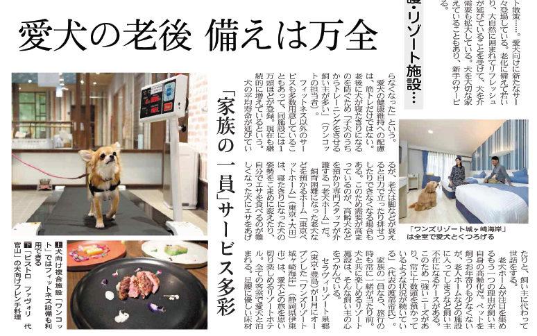 2018年11月19日 日経新聞