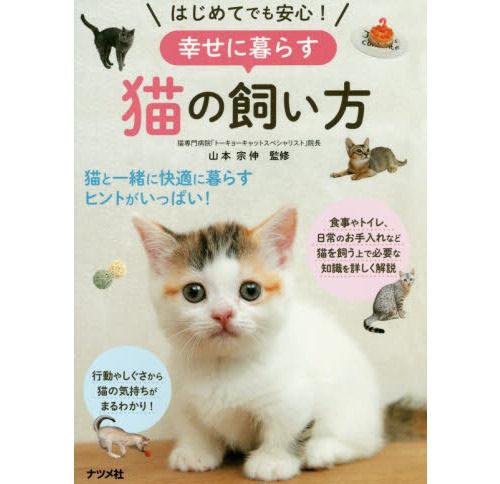 2017年5月1日 ナツメ社「幸せに暮らす猫の飼い方」